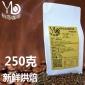 上海裕岛特浓炭烧风味浓缩语儿泉茶业 新鲜烘焙语儿泉茶业豆250g 可现磨语儿泉茶业粉